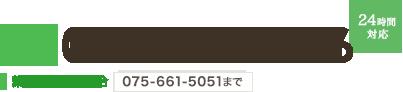 075-661-5051受付時間 9:00~17:00(土日祝日除く)