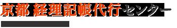 京都 経理記帳代行センター