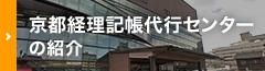 京都経理記帳代行センターの紹介