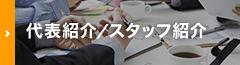 代表紹介/スタッフ紹介